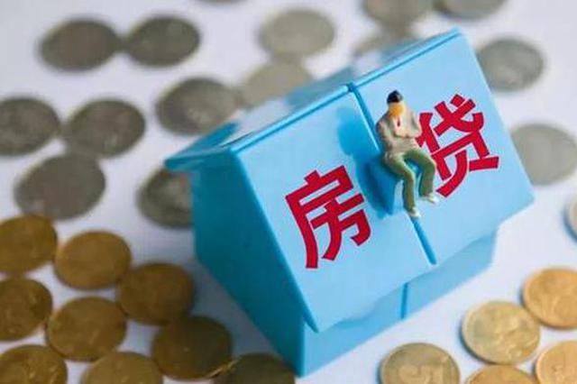房贷利率转换来了 陕西5814亿元房贷有啥变化