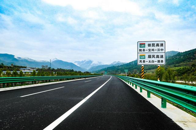 好消息!太白至凤县高速公路10月底通车