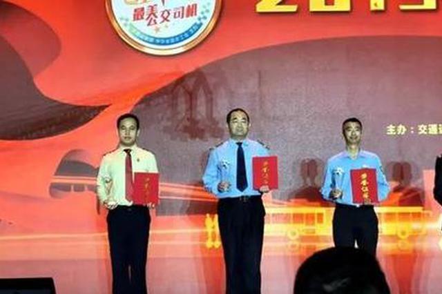 """西安公交驾驶员曹保森荣获全国""""最美公交司机"""""""