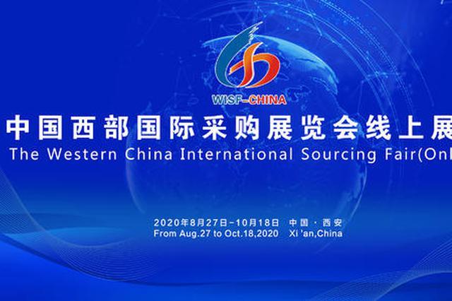 中国西部国际采购展览会10月16日在西安举办