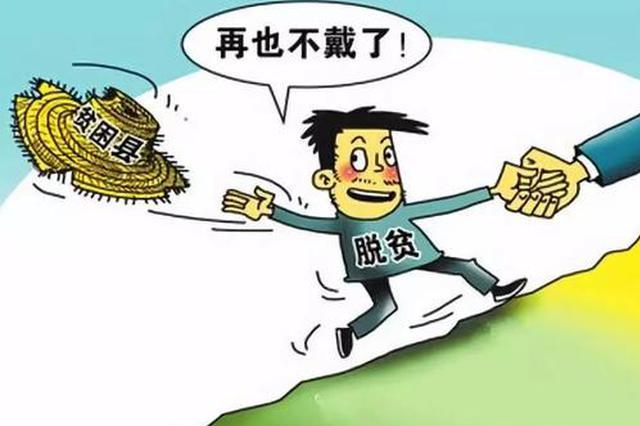 2019年底陕西贫困人口减少至18.34万 56个贫困县全部脱贫摘帽