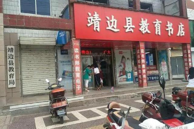 """教育频频""""碰瓷""""商业 陕西这个十强县对教育监管草率了"""