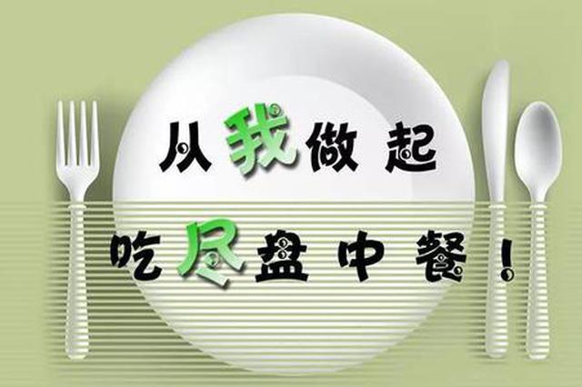 """西安曲江新区打造""""光盘""""行动示范街区"""