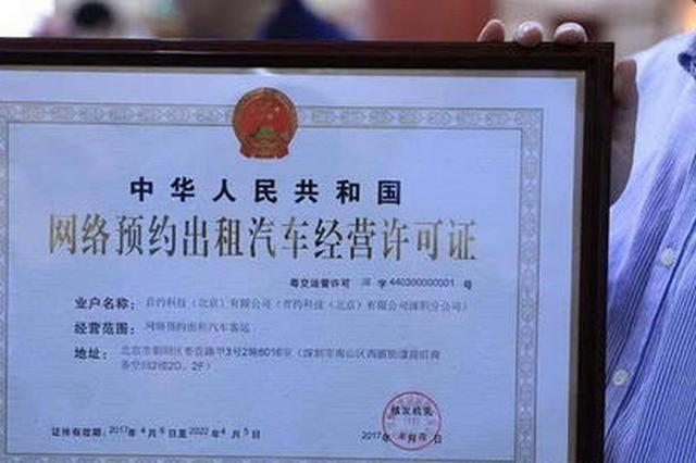 西安:网约车未取得许可营运最高或罚3万元