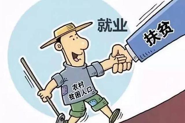 陕完成就业扶贫主要目标任务 超200万贫困劳动力实现就业