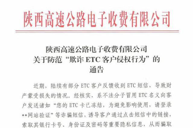 """三秦通发布通知:你收到的""""ETC冻结""""短信可能是假的"""