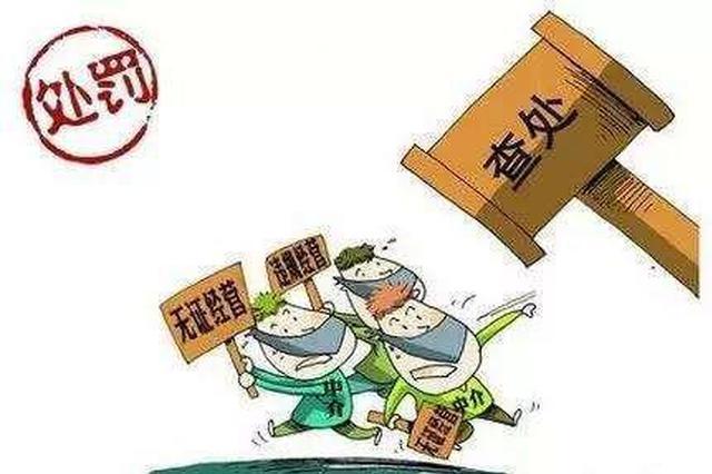 """陕西省开展专项整治 清理""""买房致富""""等不良信息"""