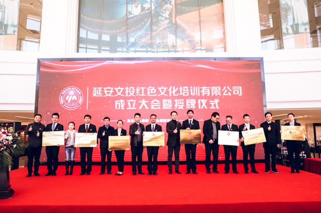 """探索新时代中国红色文化培训""""延安模式""""的""""文投方案"""""""