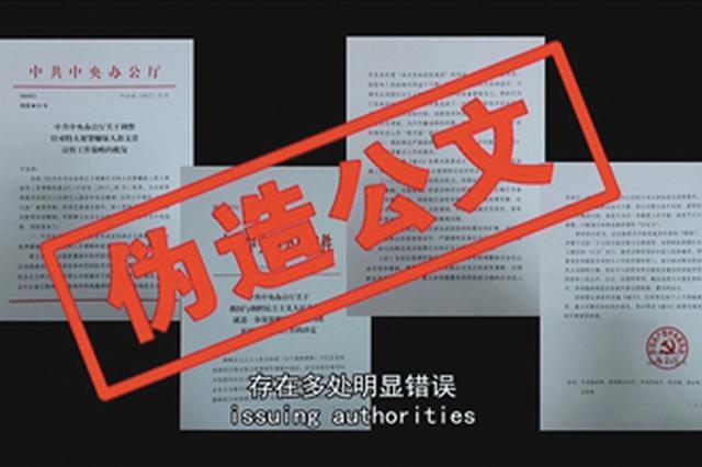陕西省教育厅:谨防不法分子伪造公文征订图书