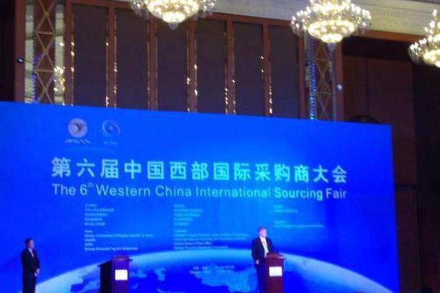 西部国际采购展签订合同总金额5.59亿元