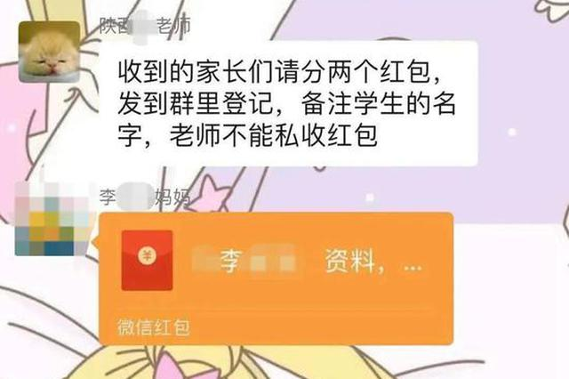 骗子混进班级群,陕西已有50多名家长被骗!