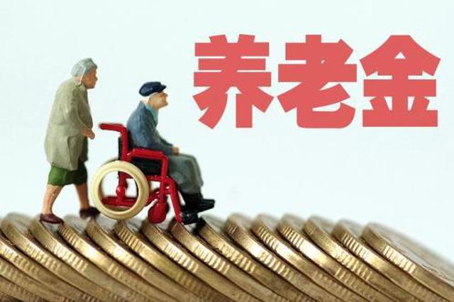 2020年以个人身份参加养老保险的缴费基数确定