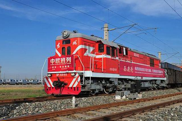 中欧班列长安号今年开行突破3000列 为去年同期1.8倍