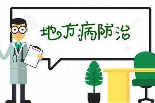 陕西省实现地方病防治专项三年攻坚行动目标