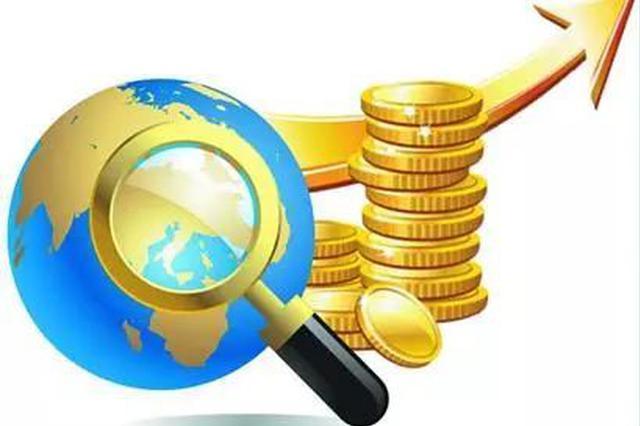 陕出台29项措施稳定扩大利用外资 保护外商投资合法权益