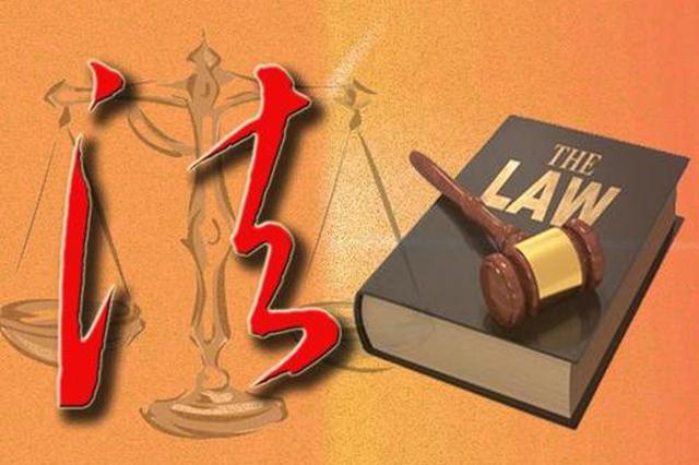 西安拟修改65部地方性法规 1部法规拟废止