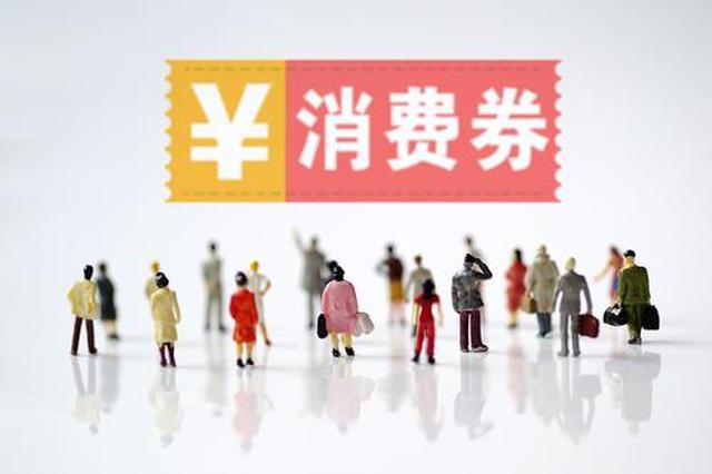 省总工会向全省会员发放消费券 购买扶贫产品可享受优惠
