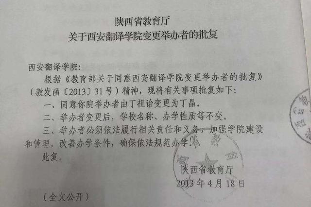 """西安翻译学院""""继承风波""""升级:举办者之争涉事双方均已报案"""
