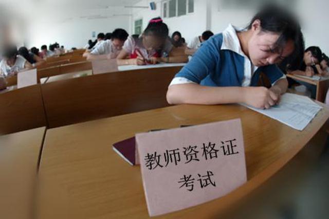 下半年中小学教师资格考试笔试31日开考