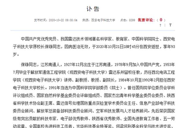 中科院院士、西安电子科技大学原校长保铮逝世,享年93岁