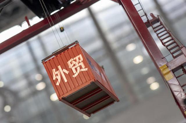 前三季度陕西进出口总值2790.7亿元 同比增7.2%