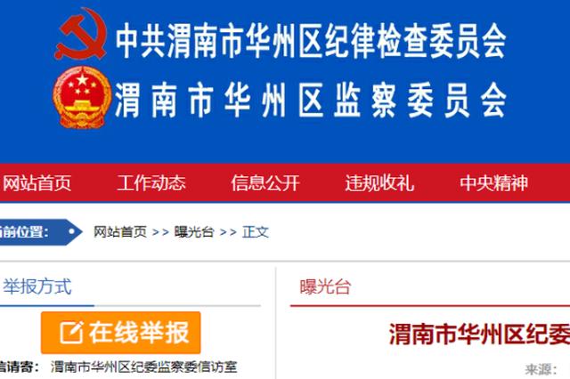 通报:陕西一医院职工违规收取44名患者检查费被查处