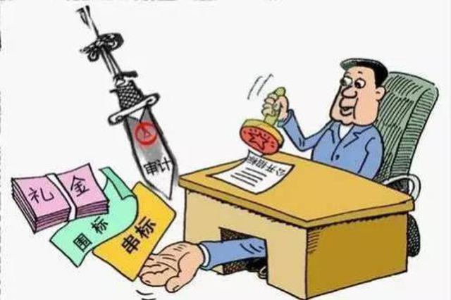 查处19家企业投标违规 安康多举措实施资源交易保发展