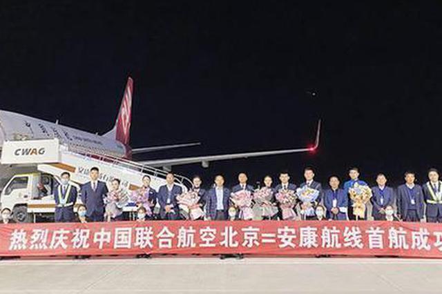 安康—北京航线顺利通航运营 安康富强机场航线再增加