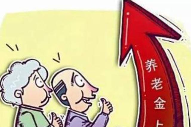 2020年1月起执行 陕西省调整企业退休人员基本养老金的比例