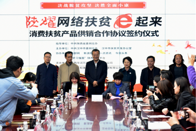 """""""陕耀·网络扶贫e起来""""消费扶贫产品供销合作协议在汉中签约"""