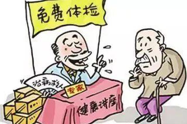 专骗老人买字画 民警已为4位老人追回被骗资金50余万元