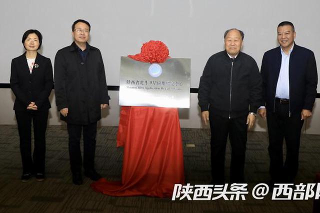 陕西省北斗卫星应用研究中心揭牌成立