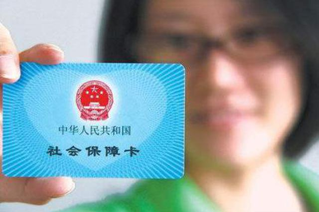 社保卡服务新功能上线 可帮亲友查询社保卡办理情况