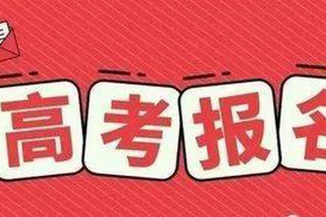 2021年陕西高考报名时间确定 11月17日开始网上报名