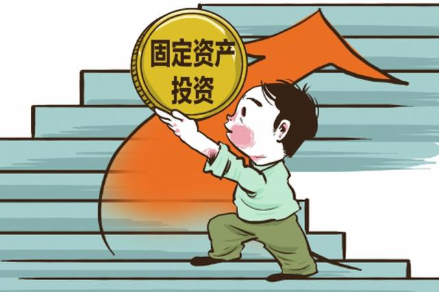 陕西固定资产投资连续四个月正增长 增速居全国第13位
