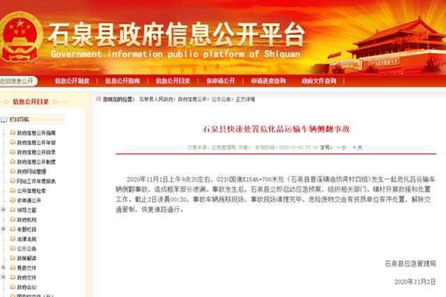 危化品运输车在陕西境内发生侧翻,最新消息来了!
