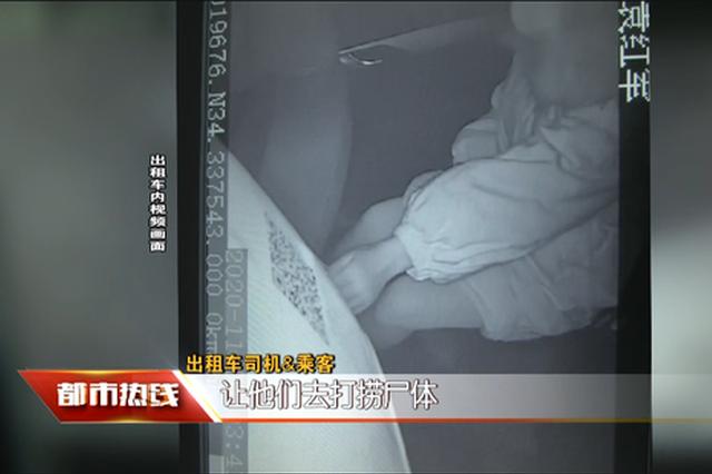 西安一怀孕6个月女子深夜乘出租车:师傅,帮我报警!