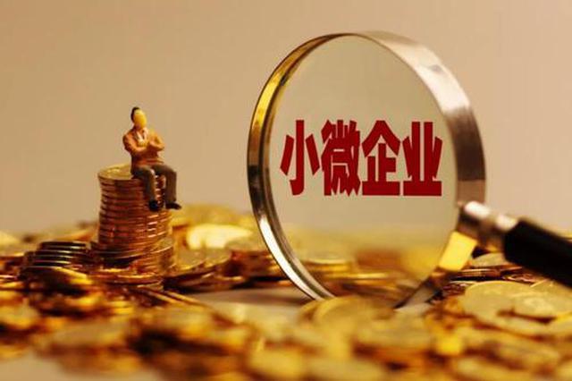 2020年度陕西省小微企业服务补贴券开始发放