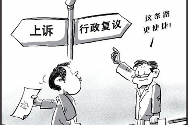 """西安公安推出""""行政复议网上申请""""政务服务"""