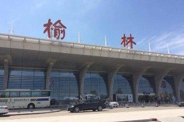 榆阳机场年货邮吞吐量破万吨 增速远高于同量级机场