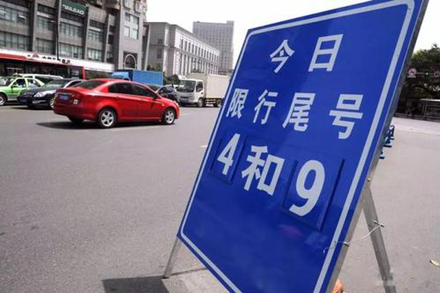 速看!西安首次公布每日限行车辆数