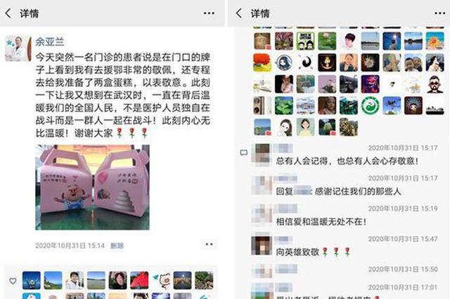 西安市民给援鄂医生送爱心蛋糕 暖心评论刷屏朋友圈