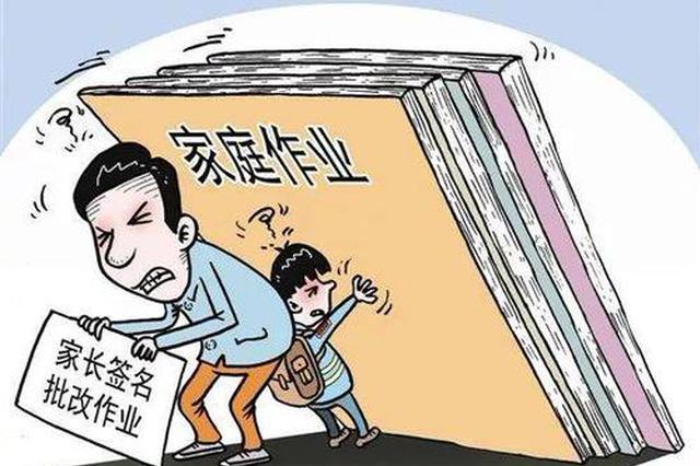 """全国至少十省份叫停""""家长批改作业""""陕西省这样规定"""