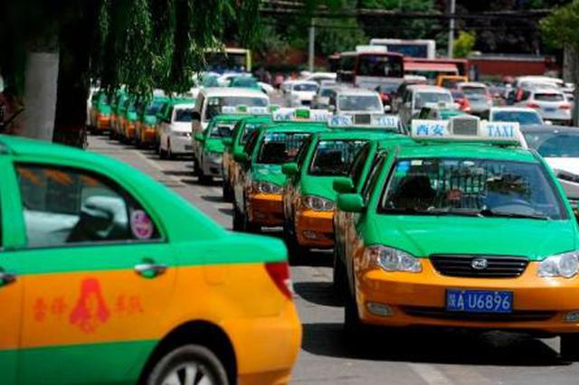 西安出租汽车行业第十一轮减免承包费