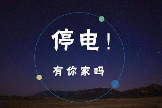 西安今起碑林区、灞桥区等多地将停电 快看有你家吗?