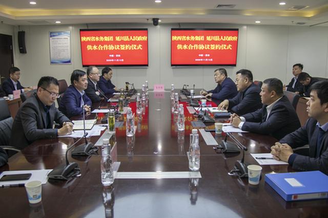 陕西水务集团与延川县政府签订供水合作协议