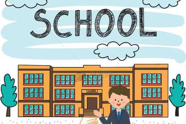 西安经开区将新建扩建学校15所 新增学位2.5万个