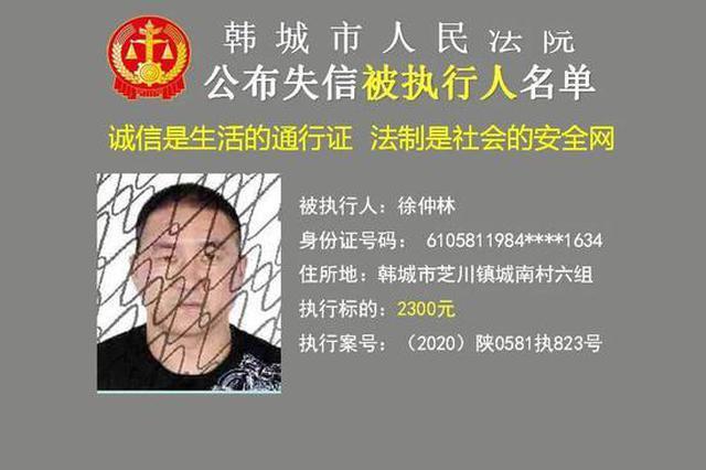 韩城法院公布最新一批失信人名单 这些人上榜