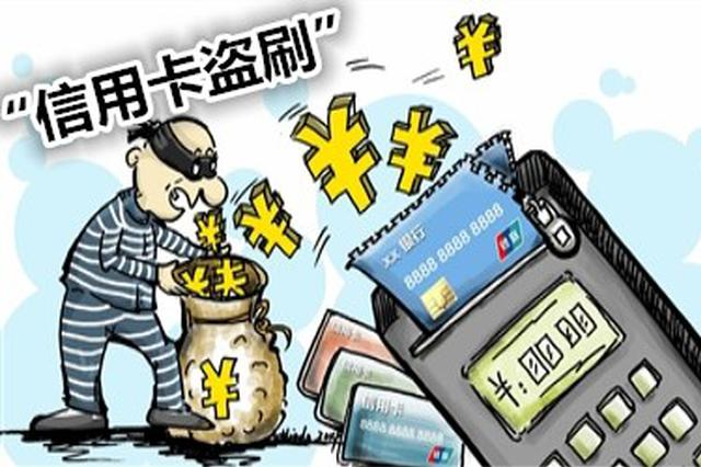 盗刷乘客信用卡 西安一出租车司机被诉