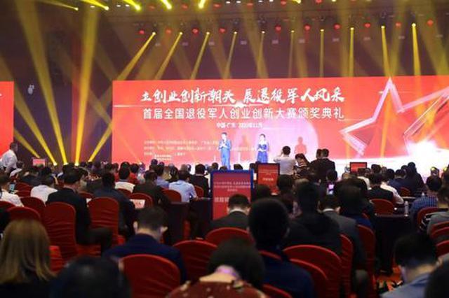 首届全国退役军人创业创新大赛举行 陕西3人获奖